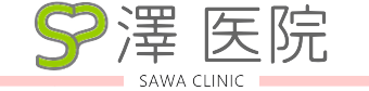 澤医院/SAWA CLINIC(公式サイト)